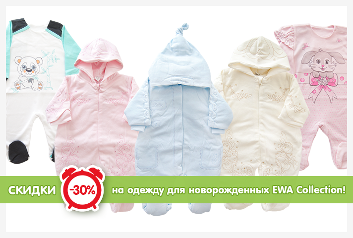 Одежда для новорожденных EWA Collection со скидкой