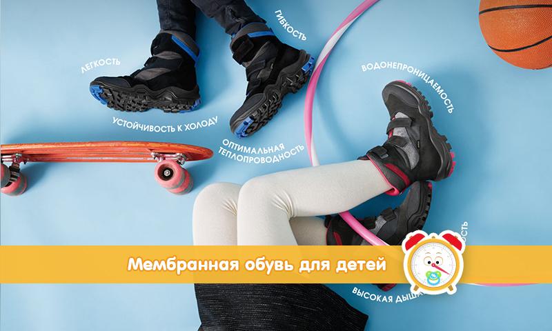 Мембранная обувь для детей - удивительное изобретение для сухих ножек