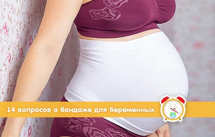 14 вопросов о бандаже для беременных