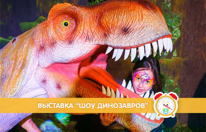Выставка «Шоу динозавров»
