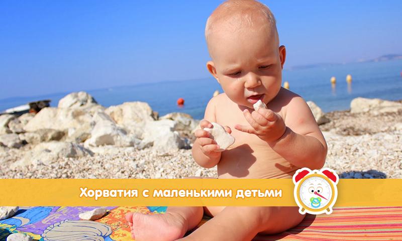 Отдых с детьми в Хорватии - стране моря, камня и вдохновения