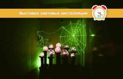 Выставка световых инсталляций Magic of Light