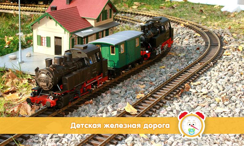 Детская железная дорога – игрушка, которую любят и дети, и взрослые