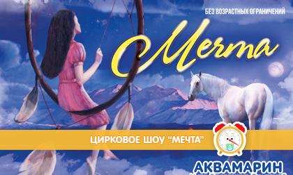 Цирковое шоу «Мечта» в «Аквамарин»