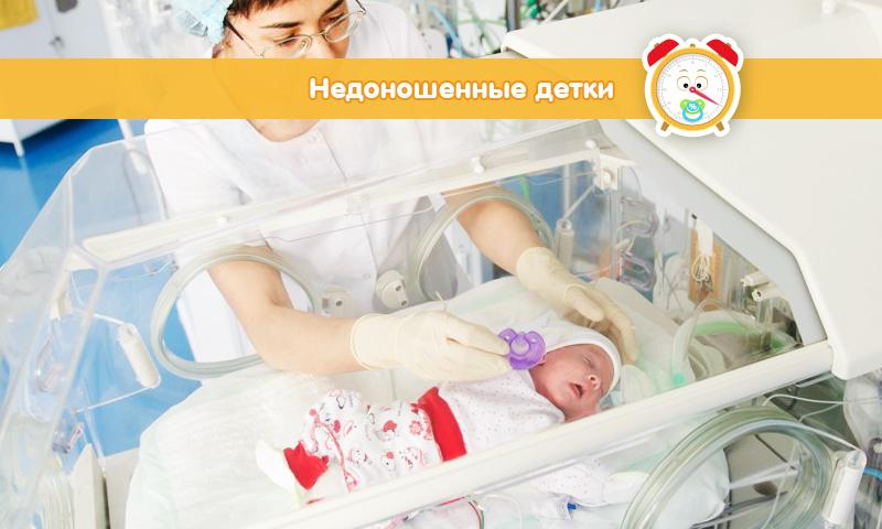 Недоношенные детки или рождение раньше срока