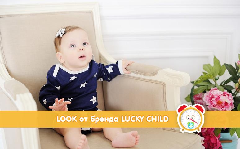 LOOKBOOK от детского бренда LUCKY CHILD