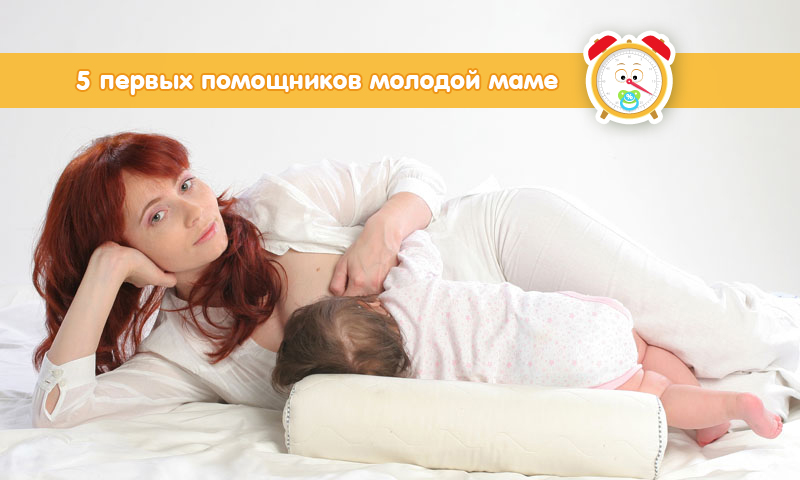 Что нужно маме новорожденного - 5 первых помощников