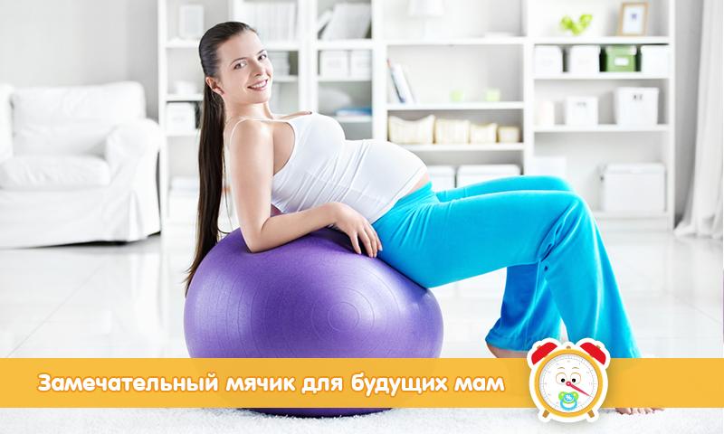 Фитбол - замечательный мячик для беременных