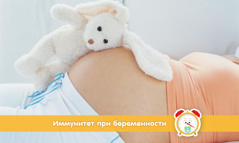 Иммунитет при беременности
