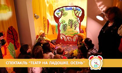 «Театр на ладошке: Осень»