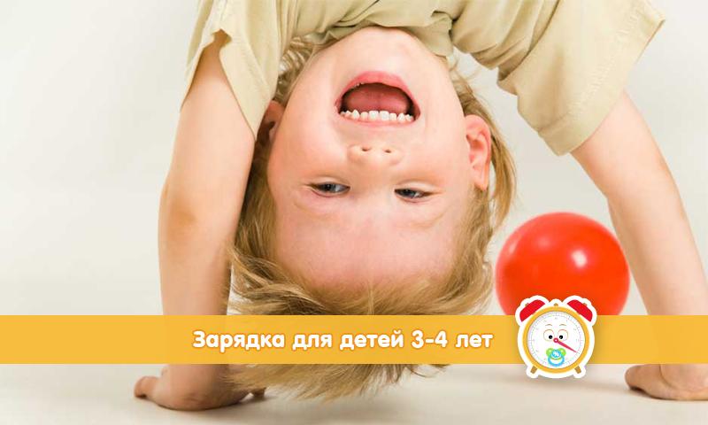 Домашняя тренировка или зарядка для детей 3-4 лет