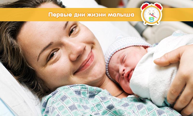 Первые дни жизни малыша после родов - привет, мое солнышко!