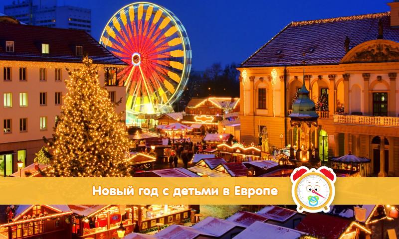 Идеи для незабываемого отдыха на Новый год с детьми в Европе