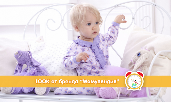 LOOKBOOK от детского бренда «Мамуляндия»