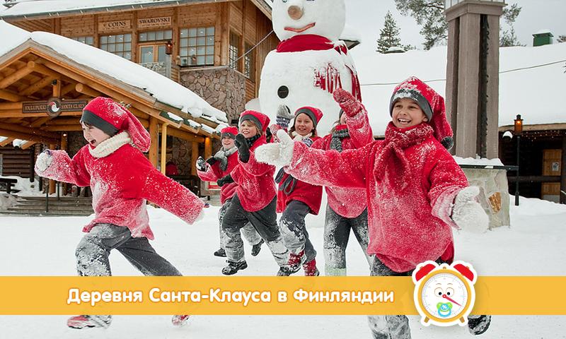 Самое новогоднее место для детей – дом Санта-Клауса в Финляндии