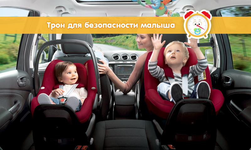 Детское автокресло - трон для безопасности вашего малыша