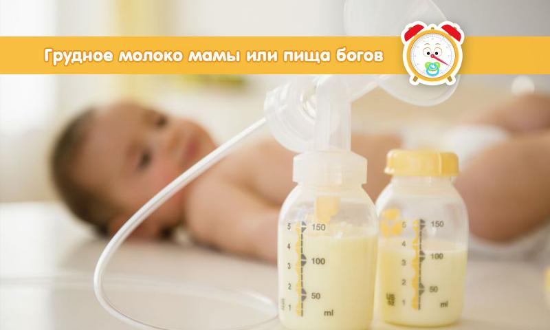 Грудное молоко мамы или пища богов