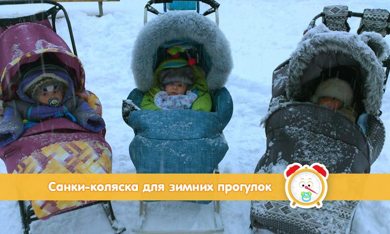 Санки-коляска – незаменимый транспорт для зимних прогулок