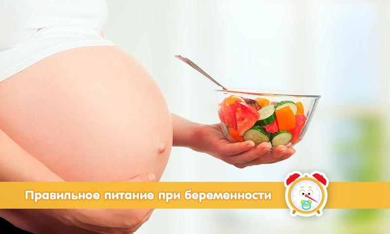 Вкусненького захотелось или правильное питание при беременности