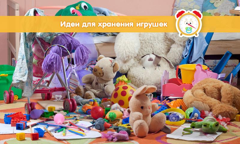 Идеи для хранения - веселые домики для игрушек своими руками