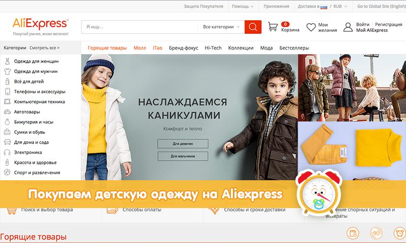 Как купить детскую одежду на «Алиэкспресс»?