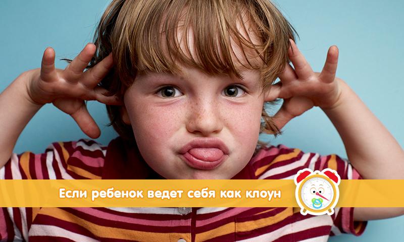 Если ребенок ведет себя как клоун - шут сам или поневоле