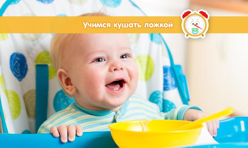 Посуда для малышей - учимся кушать ложкой