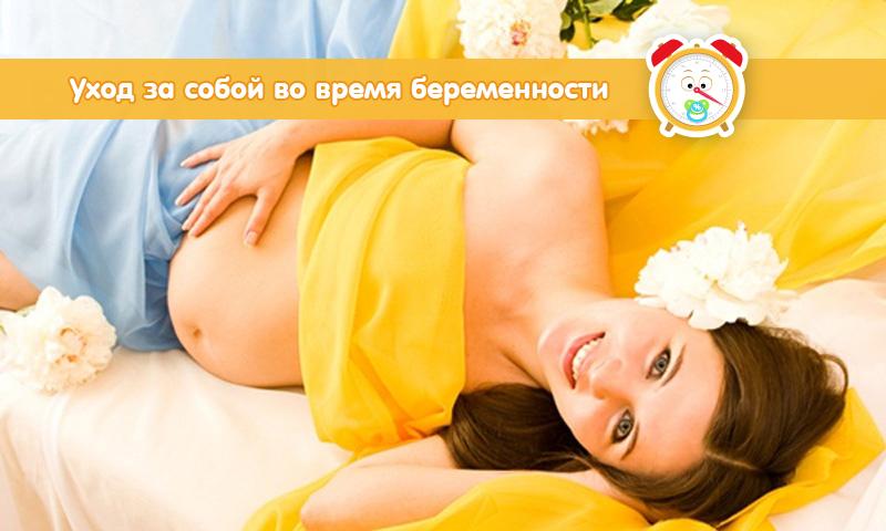 Уход за собой во время беременности – будь красива при любых обстоятельствах
