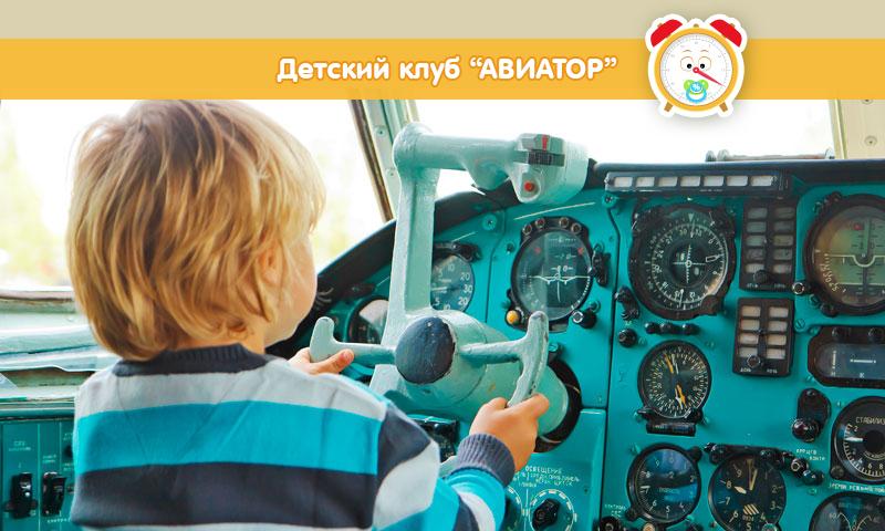 Детский клуб «Авиатор»