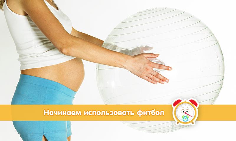 Фитбол - начинаем использовать яркий фитнес мяч для будущих мам