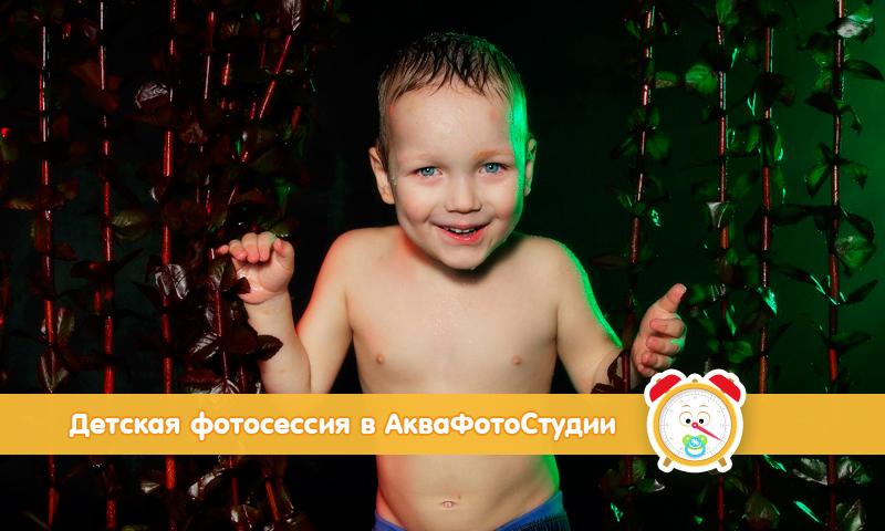Детская фотосессия в АкваФотоСтудии