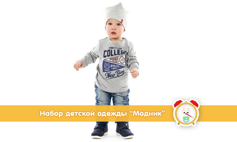 Стильный набор детской одежды «Модник»