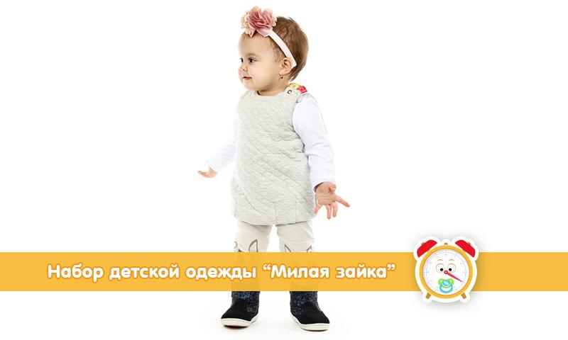 Стильный набор детской одежды «Модная Зайка»
