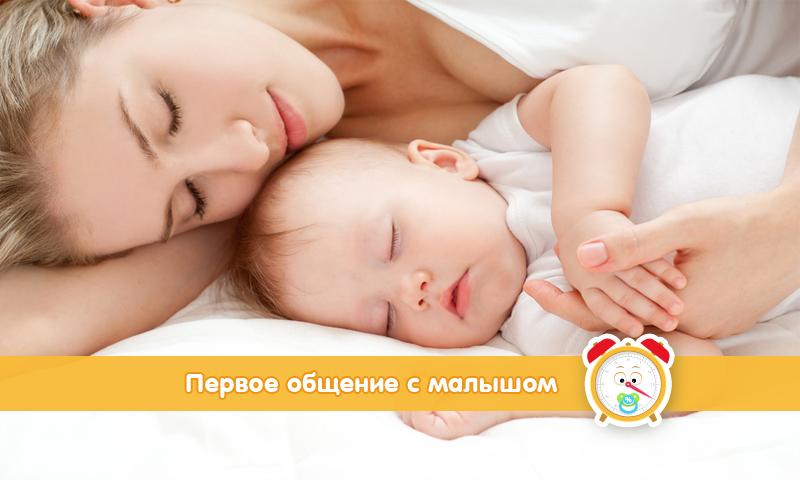Прикладывание ребенка после родов и первое общение
