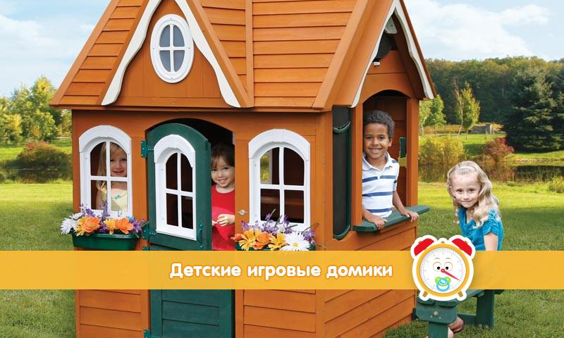 Детские домики – любимое место для развлечений и игр