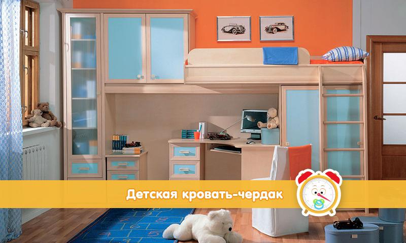 Кровать-чердак – удобная и практичная мебель для вашего ребенка