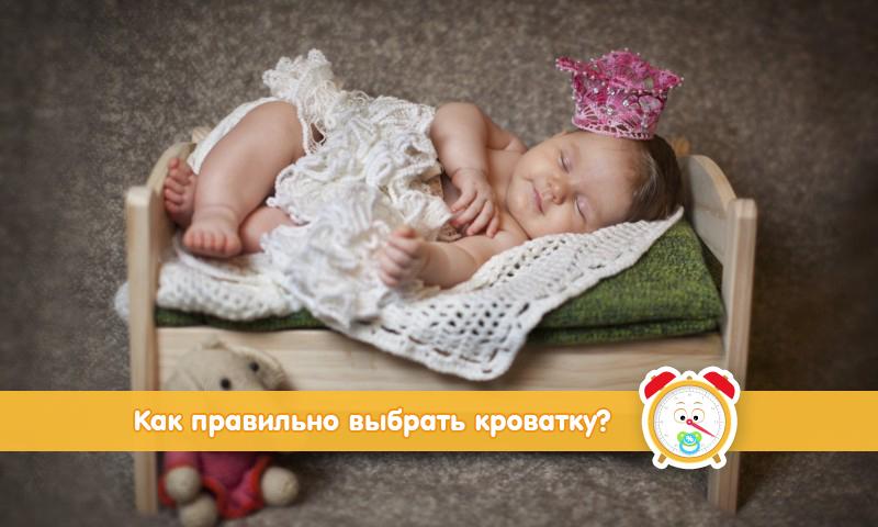 Как правильно выбрать детскую кроватку для ребёнка?