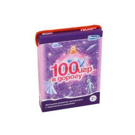 100 игр в дорогу. Фиолетовый выпуск Умница