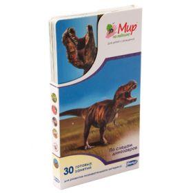 По следам динозавров Умница