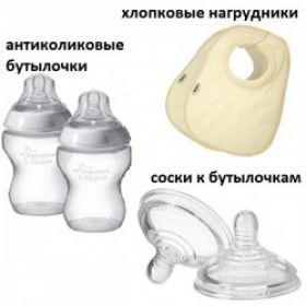Начальный комплект для новорожденного Tommee Tippee