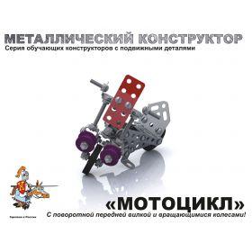 Десятое королевство Конструктор Мотоцикл с подвижными деталями. металлический Десятое королевство