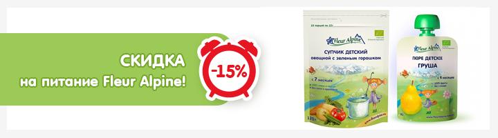 СКИДКА -15% на детское питание Fleur Alpine!