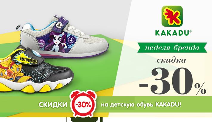 СКИДКА -30% на детскую обувь KAKADU!