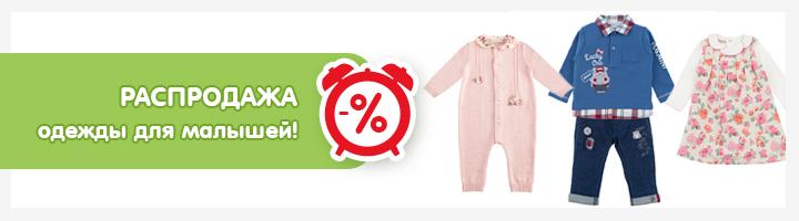 Распродажа одежды для самых маленьких (0-12 месяцев)