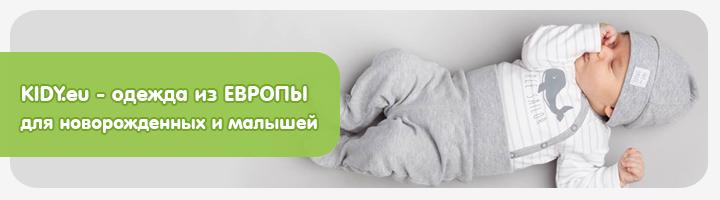 KIDY.eu - одежда из Европы для новорожденных и малышей
