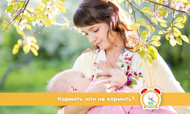 Как вы относитесь к кормлению ребенка грудью в общественных местах  704d63ccc0b