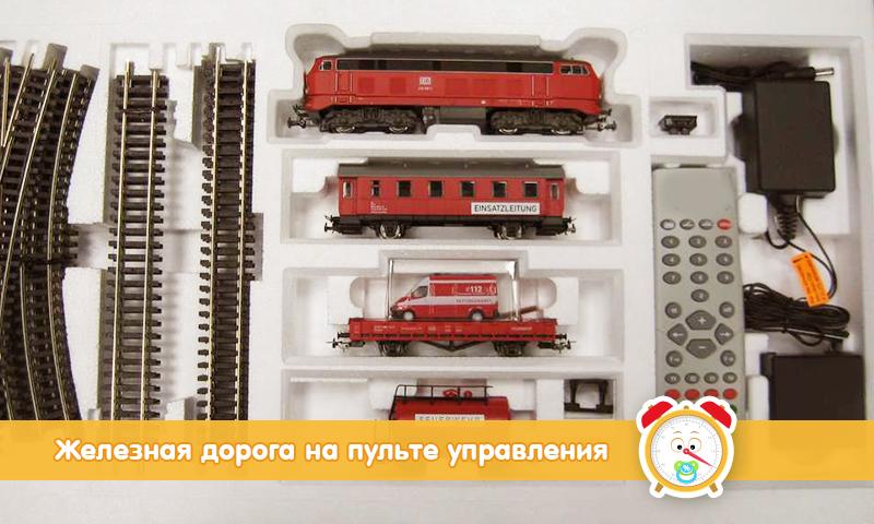 Детские железные дороги игрушки