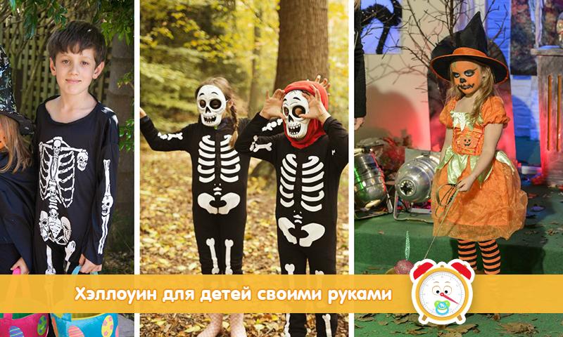 Как сделать костюм для хэллоуина своими руками 42