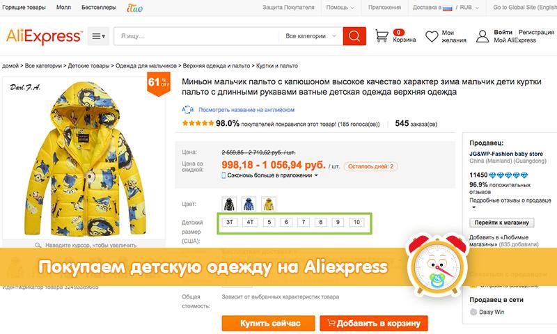 a381079e1 Как купить детскую одежду на «Алиэкспресс» - рекомендации, подсказки ...