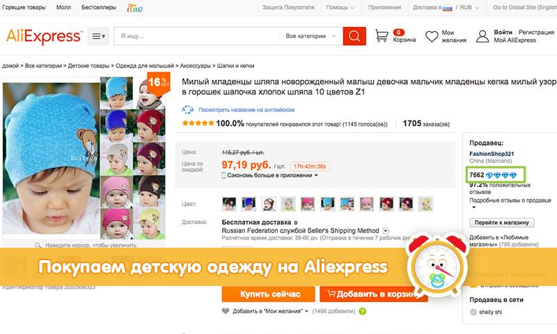 Лучшие продавцы детской одежды на алиэкспресс ссылки